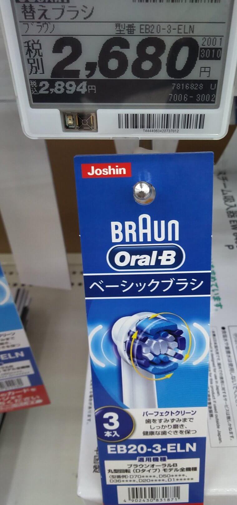 ブラウンオーラルB替え歯ブラシの値段