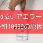【d払いでエラー】~M110339の原因~(カード会社によるセキュリティ設定が原因でした)