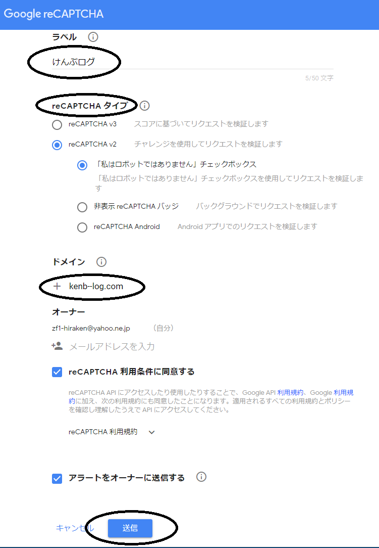 reCAPTCHA設定画面google