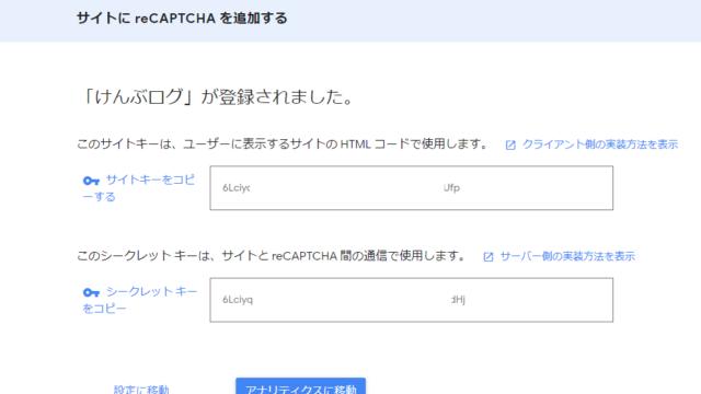 reCAPTCHA設定画面google2