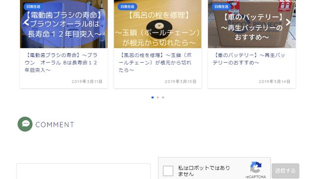 reCAPTCHA設定完了後