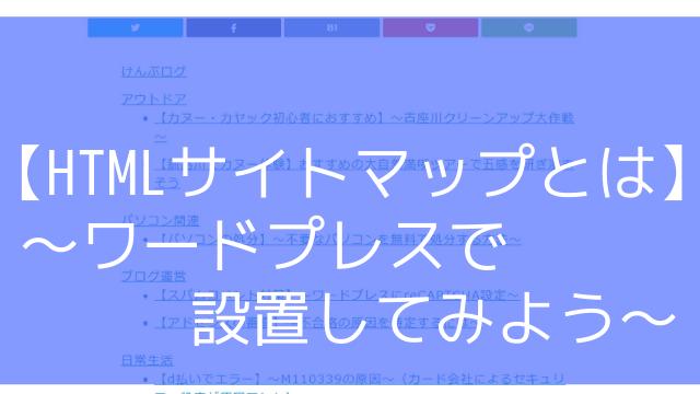 アイキャッチ画像HTMLサイトマップとは
