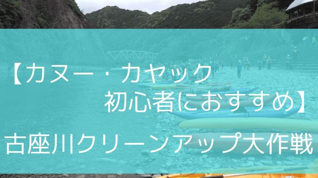 アイキャッチ画像古座川クリーンアップ大作戦
