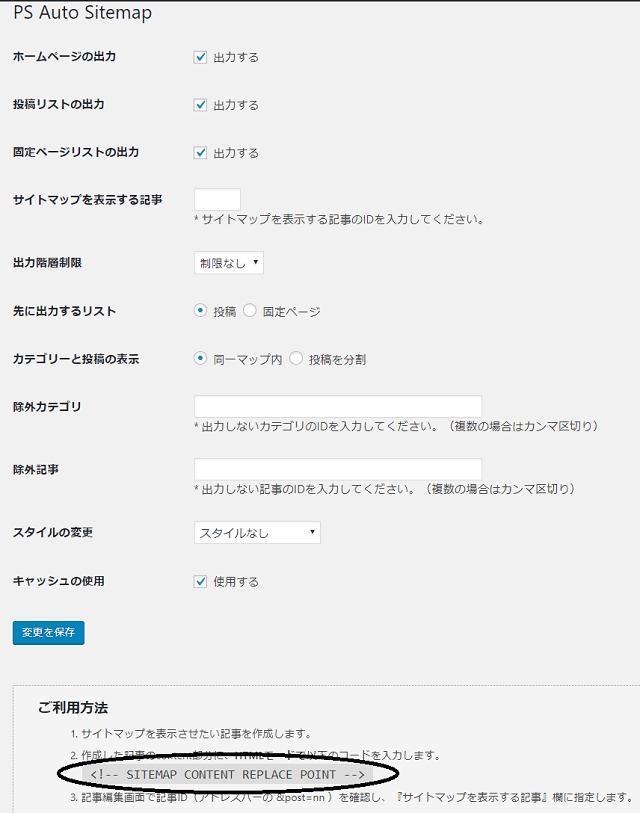PS Auto Sitemap設定画面2