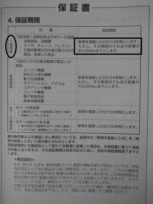 車の保証書抜粋(保証期間)
