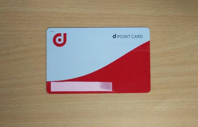 d pointカード