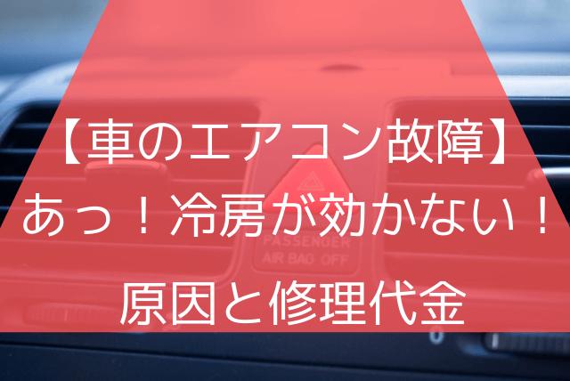 アイキャッチ画像車のエアコン故障