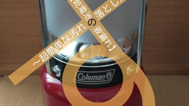 アイキャッチ画像【乾電池の液漏れ】