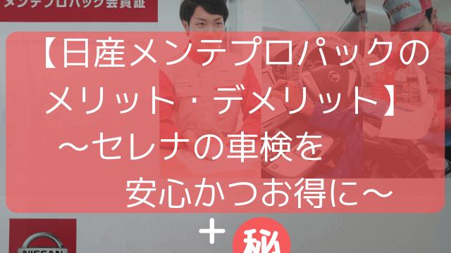 【日産メンテプロパックのメリット・デメリット】