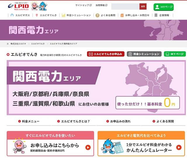 関西電力エリア2019年11月スタート