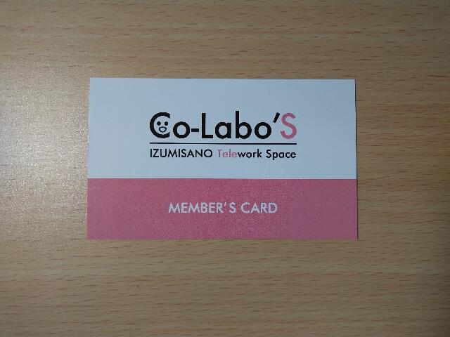 コラボスメンバーズカード