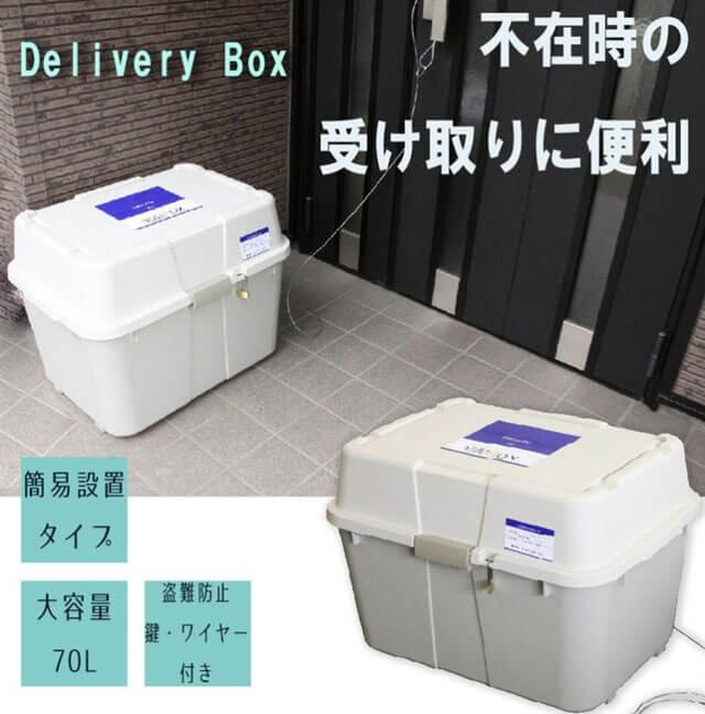 宅配ボックス 70L簡易タイプ