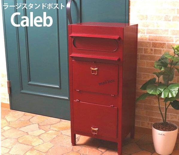 宅配ボックス カレブ