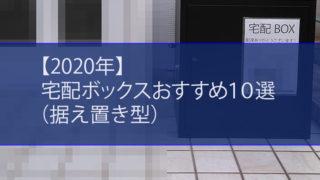 宅配ボックスおすすめ10選
