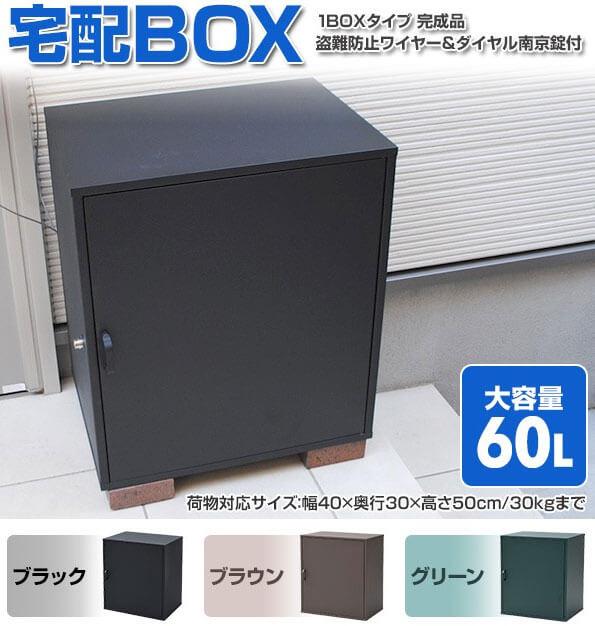 フォルディア1BOX