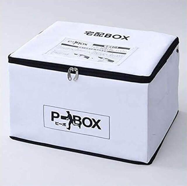 宅配ボックス P-BOX
