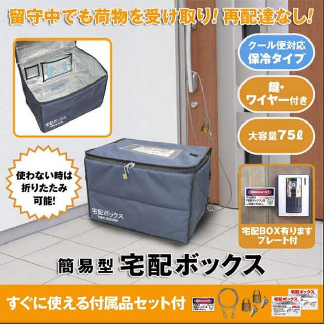 tokyo-selection-cool-75l