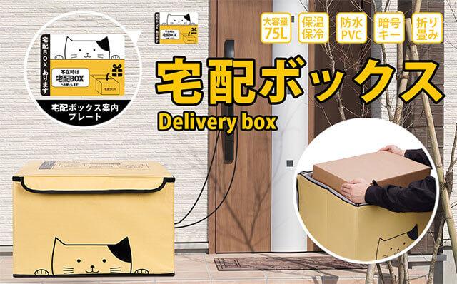 Y.O.K宅配ボックス(猫柄)