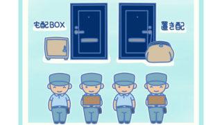 宅配ボックス専門サイトのアイキャッチ