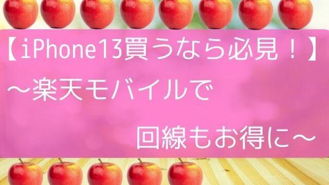 iPhone13買うなら必見!楽天モバイルで回線もお得に